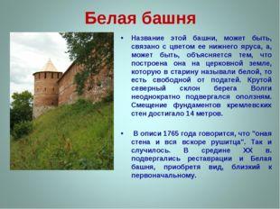 Белая башня Название этой башни, может быть, связано с цветом ее нижнего ярус