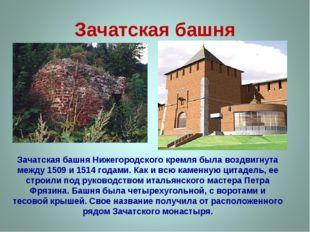 Зачатская башня Зачатская башня Нижегородского кремля была воздвигнута между
