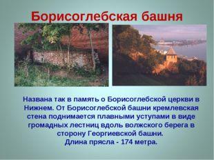 Борисоглебская башня Названа так в память о Борисоглебской церкви в Нижнем. О