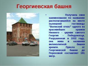 Георгиевская башня Получила свое наименование по названию располагавшейся на