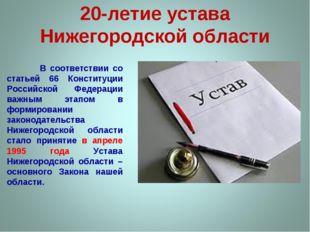 20-летие устава Нижегородской области В соответствии со статьей 66 Конституци