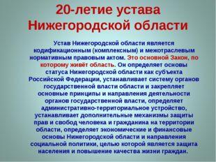 20-летие устава Нижегородской области Устав Нижегородской области является ко