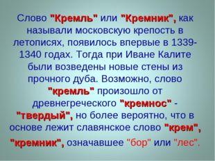 """Слово """"Кремль"""" или """"Кремник"""", как называли московскую крепость в летописях, п"""