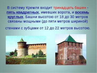 В систему Кремля входит тринадцать башен - пять квадратных, имевших ворота, и