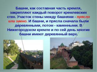 Башни, как составная часть кремля, закрепляют каждый поворот кремлевских стен