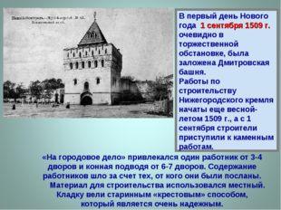 В первый день Нового года 1 сентября 1509 г. очевидно в торжественной обстано