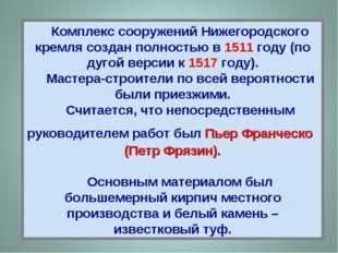 Комплекс сооружений Нижегородского кремля создан полностью в 1511 году (по д