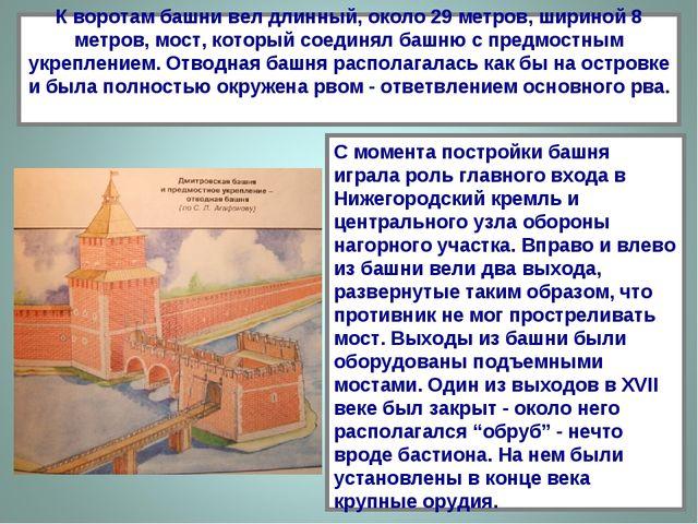 К воротам башни вел длинный, около 29 метров, шириной 8 метров, мост, которы...