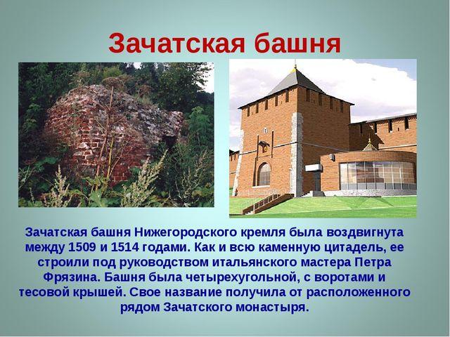 Зачатская башня Зачатская башня Нижегородского кремля была воздвигнута между...
