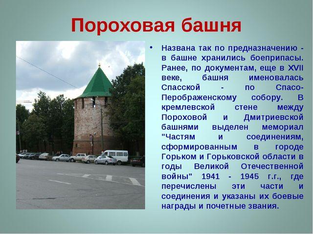 Пороховая башня Названа так по предназначению - в башне хранились боеприпасы....