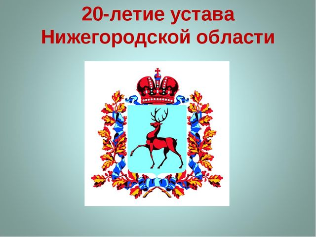 20-летие устава Нижегородской области