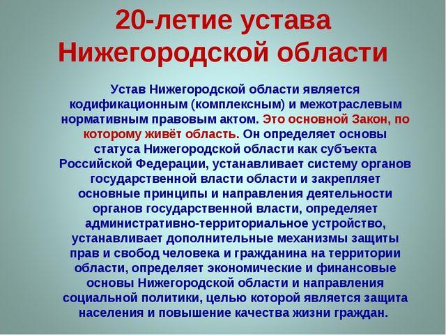 20-летие устава Нижегородской области Устав Нижегородской области является ко...