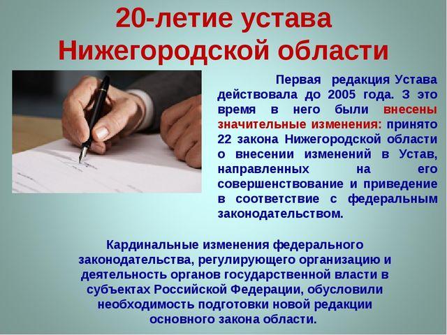 20-летие устава Нижегородской области Первая редакция Устава действовала до 2...