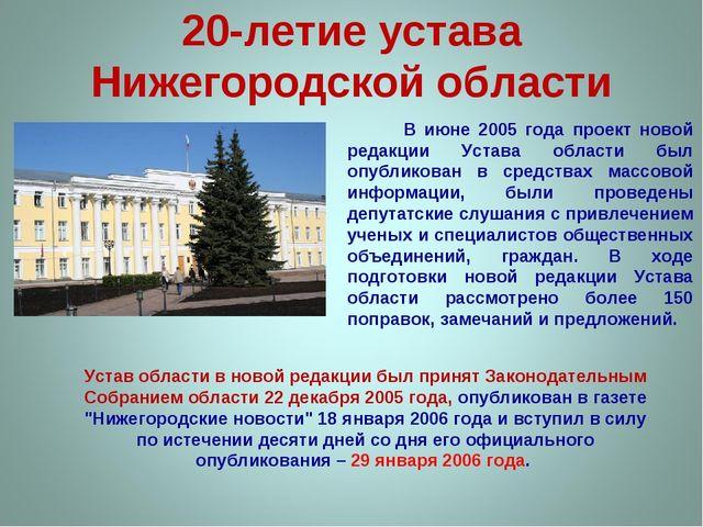 20-летие устава Нижегородской области Устав области в новой редакции был прин...