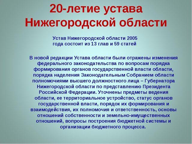 20-летие устава Нижегородской области Устав Нижегородской области 2005 года с...