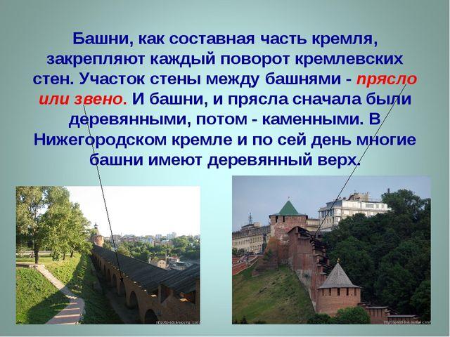 Башни, как составная часть кремля, закрепляют каждый поворот кремлевских стен...