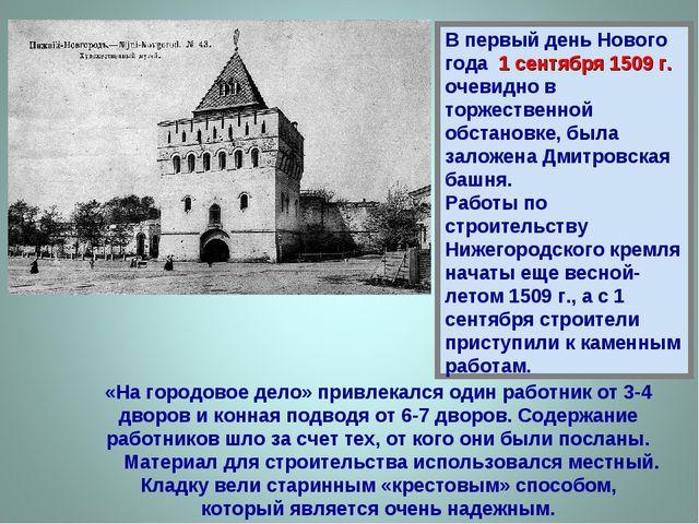 В первый день Нового года 1 сентября 1509 г. очевидно в торжественной обстано...
