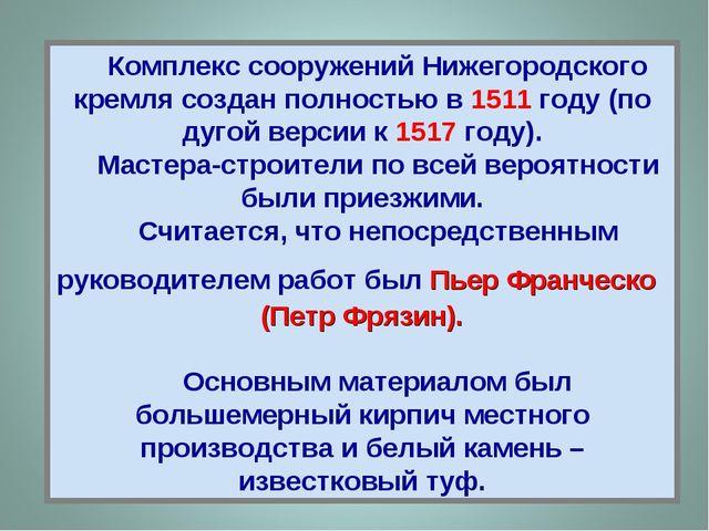Комплекс сооружений Нижегородского кремля создан полностью в 1511 году (по д...