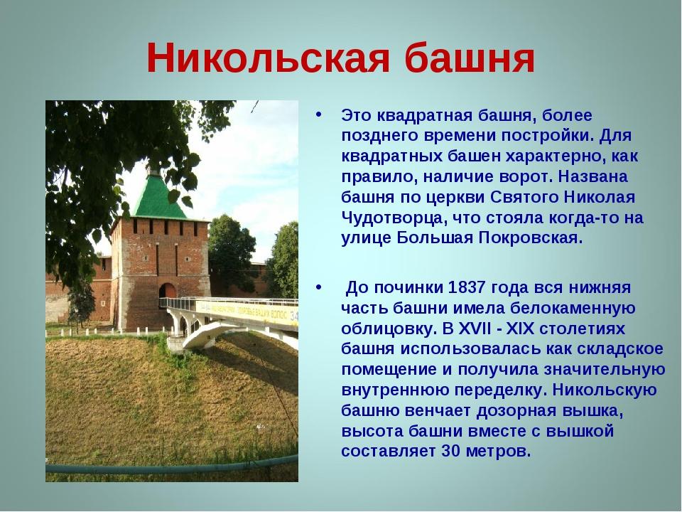 Никольская башня Это квадратная башня, более позднего времени постройки. Для...