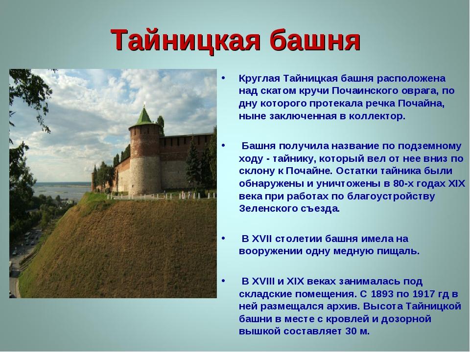 Тайницкая башня Круглая Тайницкая башня расположена над скатом кручи Почаинск...