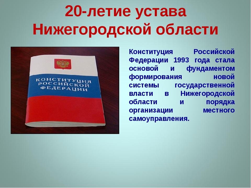 20-летие устава Нижегородской области Конституция Российской Федерации 1993 г...