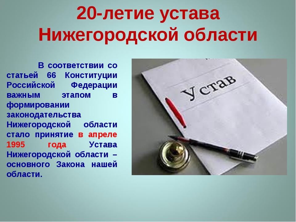 20-летие устава Нижегородской области В соответствии со статьей 66 Конституци...