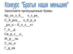 Заполните пропущенные буквы Кр_сн_з_б__ к_з_рк_ С_б_рск__ к_б_р_а _рл_н – б_л