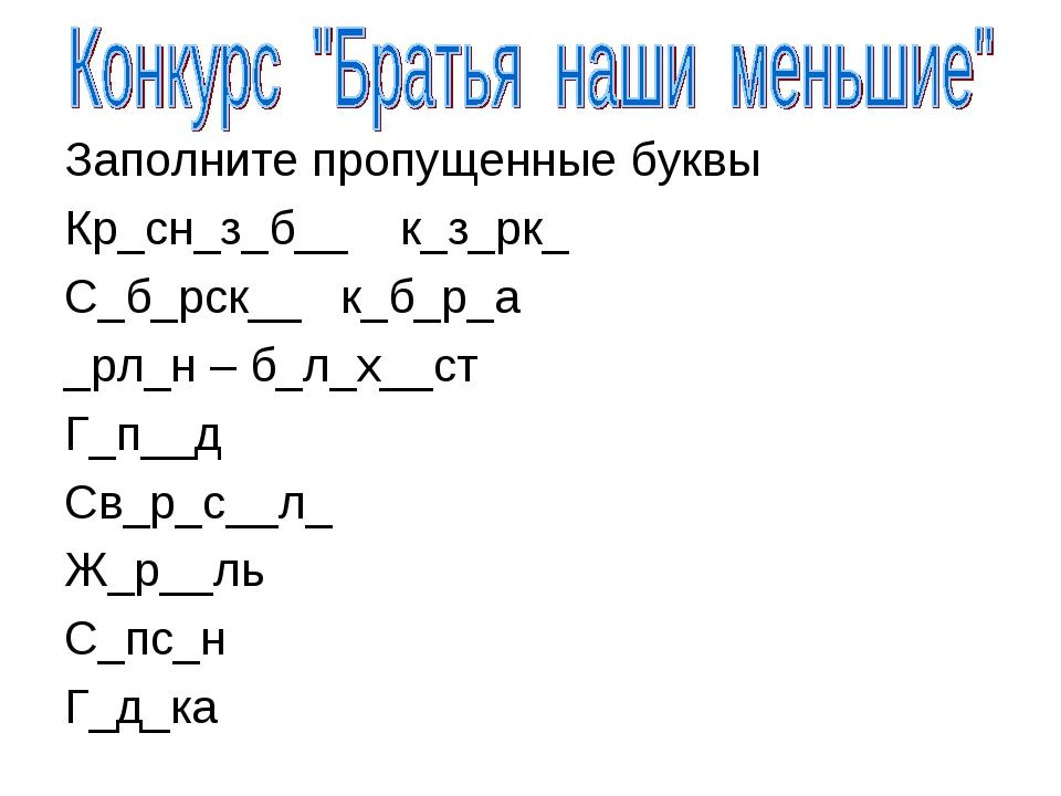 Заполните пропущенные буквы Кр_сн_з_б__ к_з_рк_ С_б_рск__ к_б_р_а _рл_н – б_л...