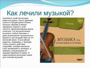 Как лечили музыкой? Целебные свойства музыки известны давно. Еще в Древнем Ег