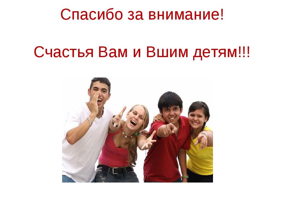 Спасибо за внимание! Счастья Вам и Вшим детям!!!