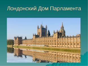 Лондонский Дом Парламента