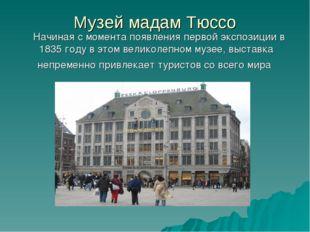 Музей мадам Тюссо Начиная с момента появления первой экспозиции в 1835 году в