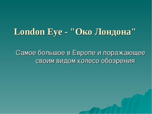 """London Eye - """"Око Лондона"""" Самое большое в Европе и поражающее своим видом ко..."""