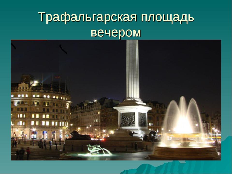Трафальгарская площадь вечером