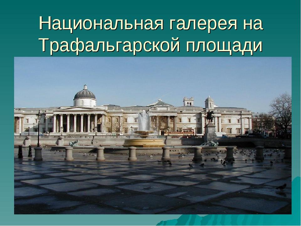 Национальная галерея на Трафальгарской площади