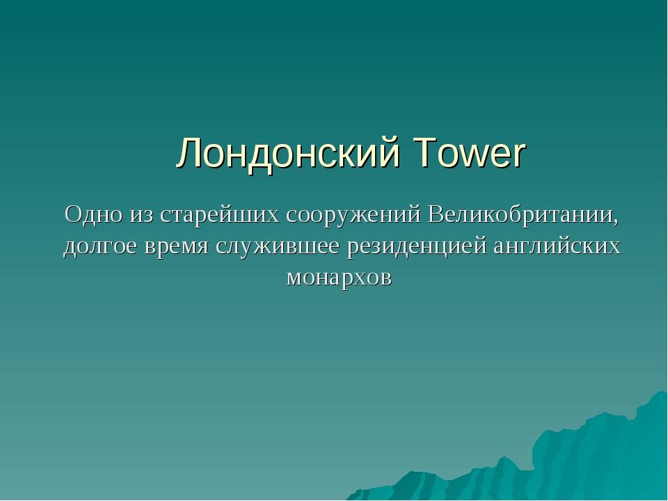 Лондонский Tower Одно из старейших сооружений Великобритании, долгое время с...