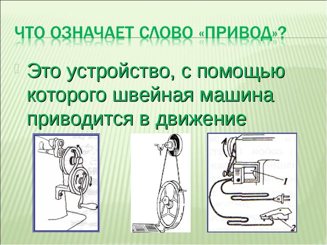 Это устройство, с помощью которого швейная машина приводится в движение
