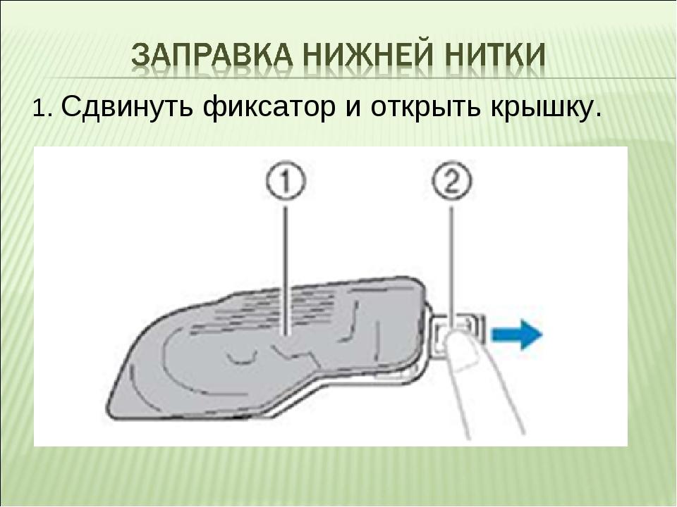 1. Сдвинуть фиксатор и открыть крышку.