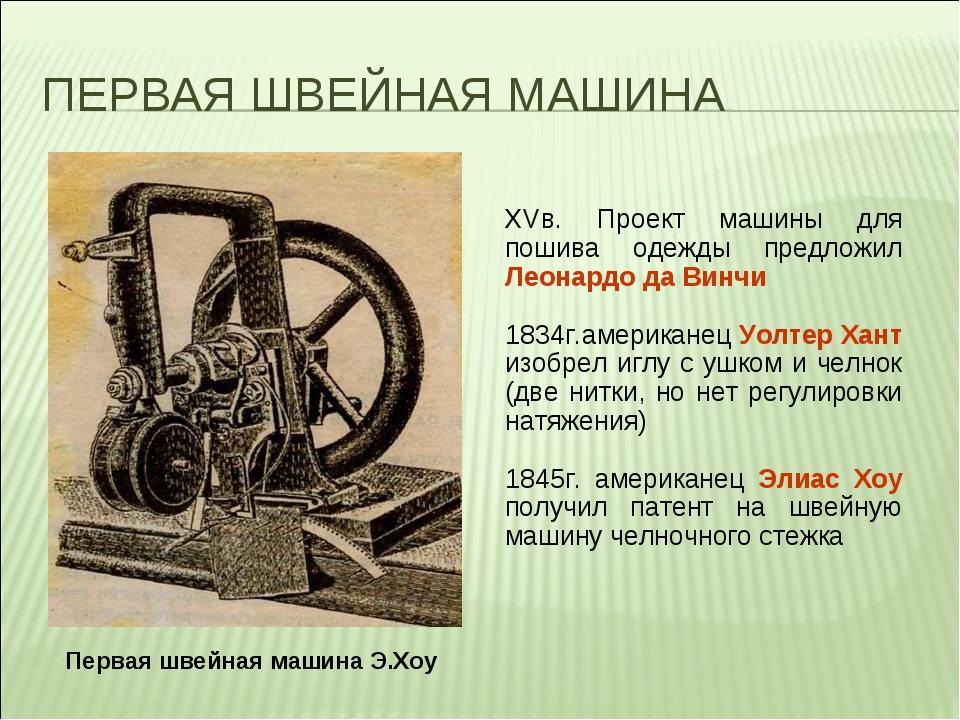 ПЕРВАЯ ШВЕЙНАЯ МАШИНА XVв. Проект машины для пошива одежды предложил Леонардо...