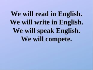 We will read in English. We will write in English. We will speak English. We