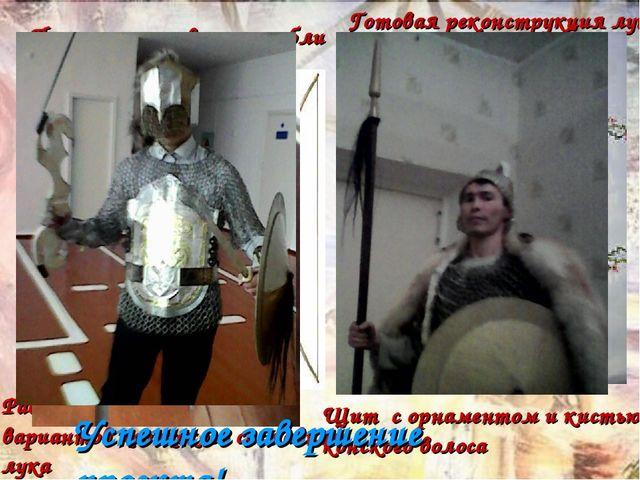 Готовая реконструкция лука Рабочие эскизы различных вариантов казахского сост...