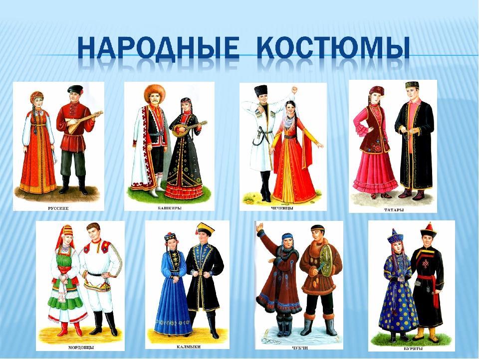 народности россии в картинках для первого класса даже ссаные
