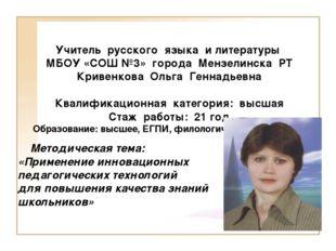 Учитель русского языка и литературы МБОУ «СОШ №3» города Мензелинска РТ Крив