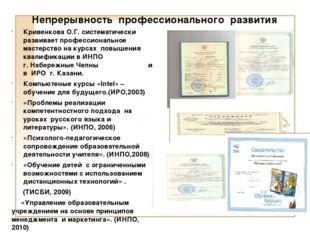 Непрерывность профессионального развития Кривенкова О.Г. систематически разви