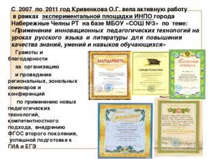 С 2007 по 2011 год Кривенкова О.Г. вела активную работу в рамках эксперимента