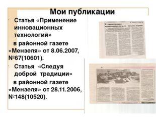 Мои публикации Статья «Применение инновационных технологий» в районной газете