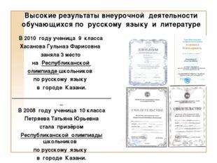 Высокие результаты внеурочной деятельности обучающихся по русскому языку и ли