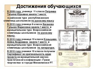 Достижения обучающихся В 2009 году ученица 11 класса Петряева Татьяна Юрьевна