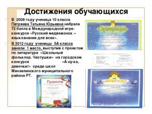 Достижения обучающихся В 2008 году ученица 10 класса Петряева Татьяна Юрьевна