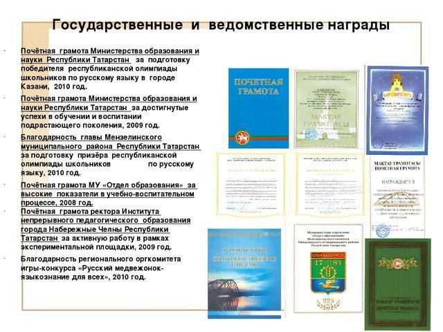 Государственные и ведомственные награды Почётная грамота Министерства образов...